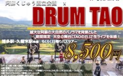 DRUM TAO 阿蘇の大自然のパノラマを背景とした天空の舞台『TAOの丘』で生ライブた体感しよう!