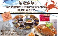 ミシュラン掲載店 海旬で「旬の竹崎蟹」と「有明海の珍味」を味あう!贅沢日帰りツアー