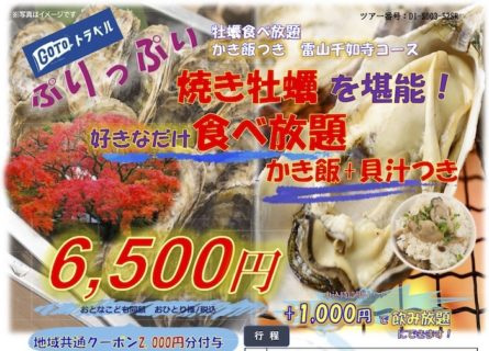 ぷりぷりの焼き牡蠣を堪能(雷山コース)