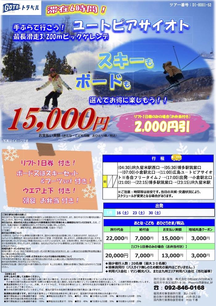 ユートピアサイオト最長滑走3,200mビックゲレンデツアー