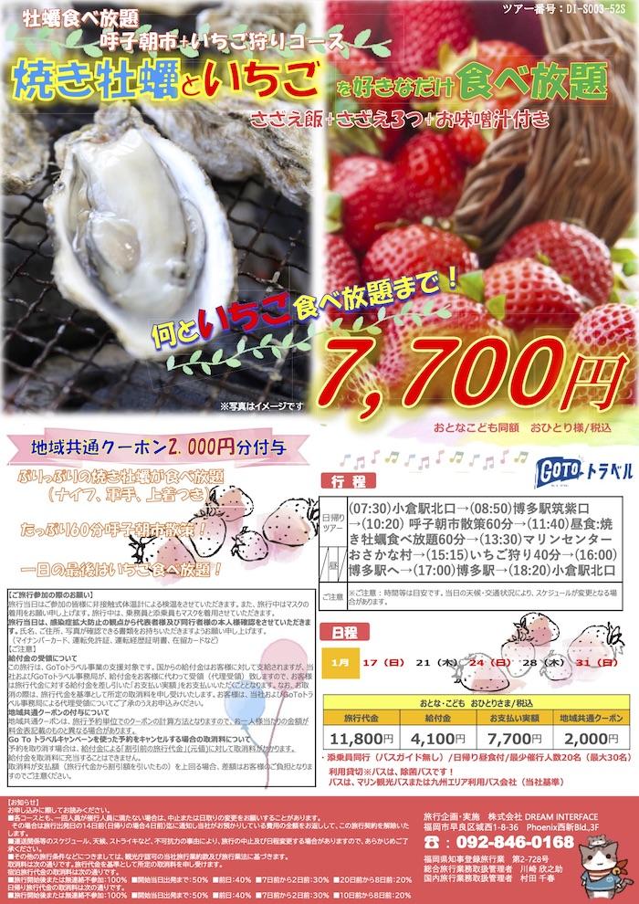 牡蠣+いちご食べ放題【みなとん里】