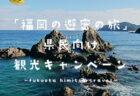 「福岡の避密の旅」再開について